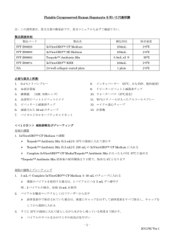 1 - 2011/02 Ver.1 Platable Cryopreserved Human