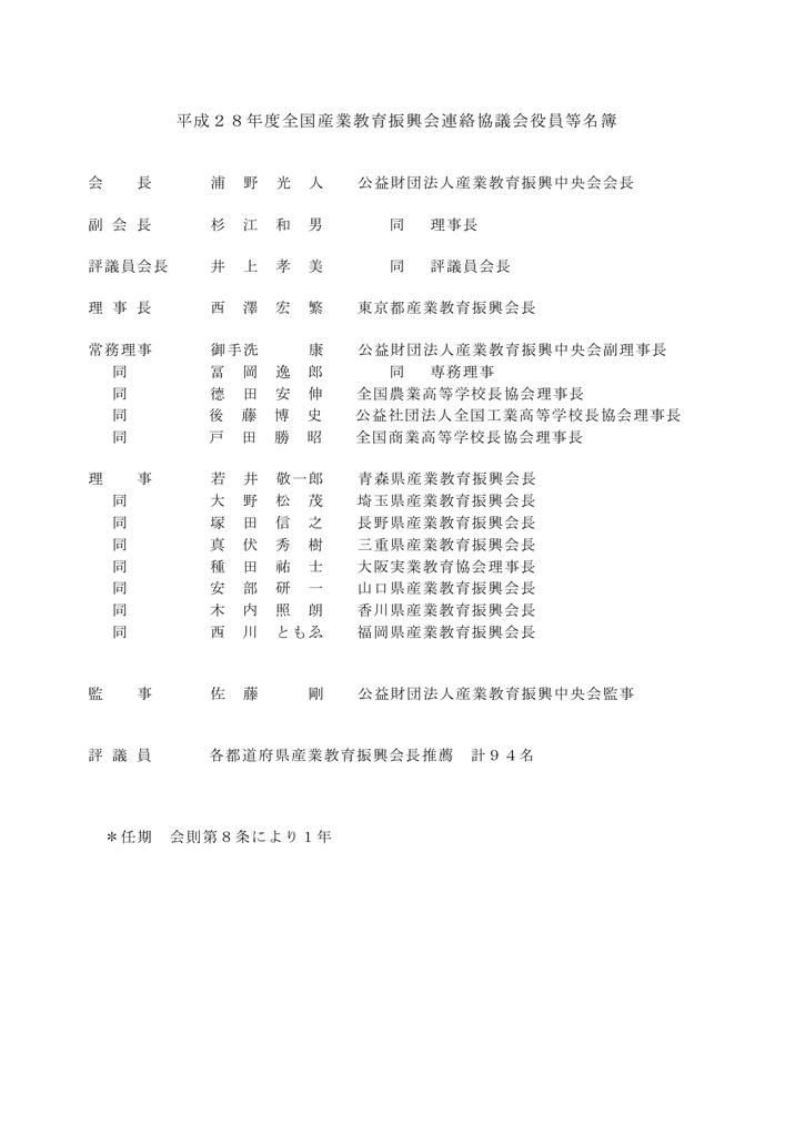 役員 - 産業教育振興中央会