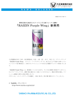 「RAIZIN Purple Wing」新発売