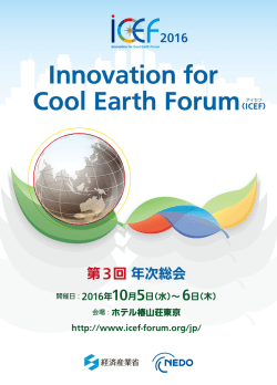 ICEF Innovation for Cool Earth Forum