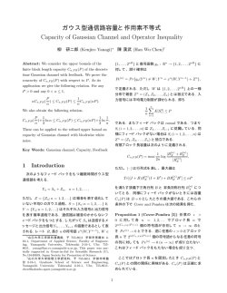 Capacity of Gaussian Channel and Operator Inequality