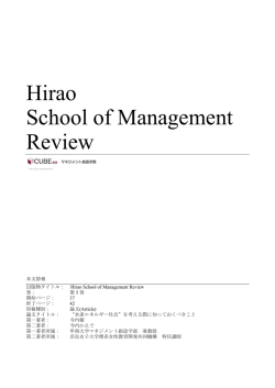 Hirao School of Management Review