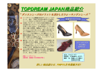 TOPDREAM JAPAN商品紹介