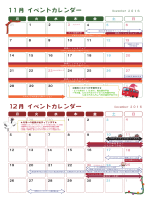 11月~12月のイベント/Event in Kushiro on Nov.