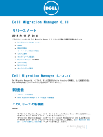 Dell Migration Manager 8.11
