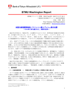 BTMU Washington Report