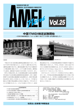 会報 AMEI News Vol.25