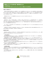 この記事を印刷する - Katsuda Synergy Lawyers: About Us