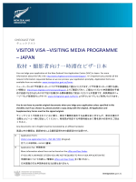 VISITOR VISA –VISITING MEDIA PROGRAMME