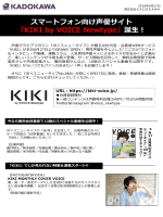 「KIKI by VOICE Newtype」誕生!