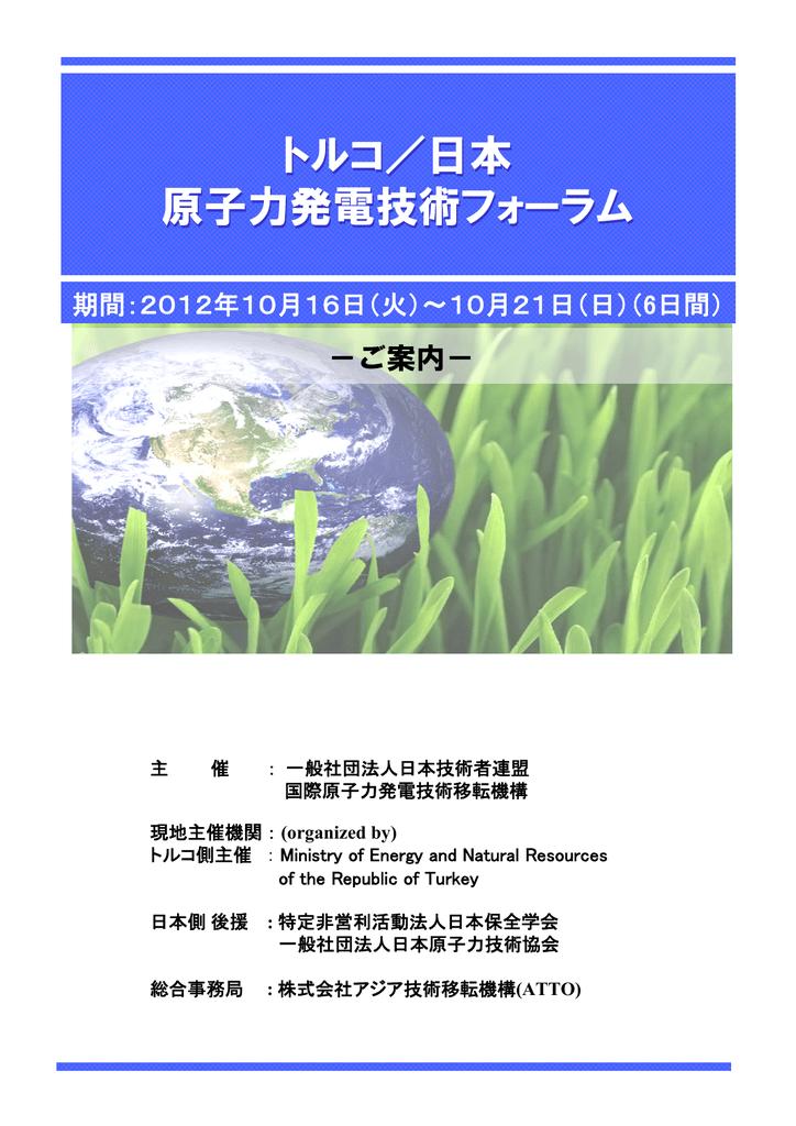 トルコ/日本 原子力発電技術フォーラム トルコ/日本