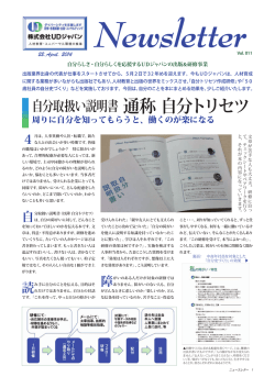 Japanese Newsletter