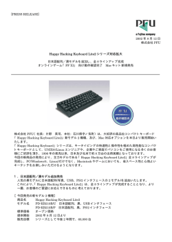 Happy Hacking Keyboard Lite2 シリーズ対応拡大 - PFU