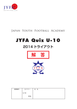 JYFA Quiz U-10 解 答 - Japan Youth Football Academy