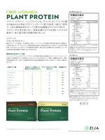 PLANT PROTEIN - Zija International