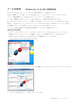 Windows Liveメール(Windows 7)