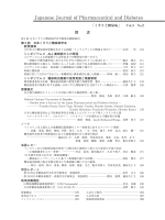 Japanese Journal of Pharmaceutical and Diabetes