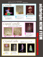 Crystal cube Liquid candle