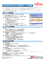 SHieldMailChecker 誤送信防止 v1.8 新機能