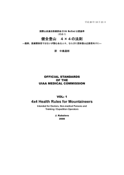 健全登山 4×4の法則 4x4 Health Rules for Mountaineers