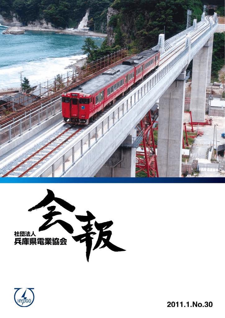 PDF 17MB - 一般社団法人 兵庫県電業協会