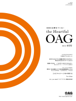 the Heartful OAG vol.62(PDF:1195KB)