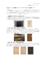 Keio collection digitized by Google