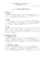 第6巻第2号 2006年9月 - 15年戦争と日本の医学医療研究会