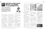 【PDF】6月号「月間人材教育」 - Precena Strategic Partners