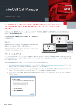 InterCall Call Manager Windows用ユーザーガイド