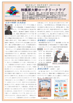 WEEKLYREPORT 2 0 1 5 ~16