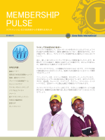 membership pulse - Lions Clubs International