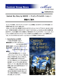 Centrair Sky Story by NAKED ~マッピングイルミネーション~ 開催のご