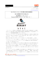 【PRESS RELEASE】kawasemibakery