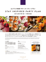 STAY INSPIRED PARTY PLAN 2016