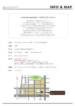 map印刷 - radi cafe apartment