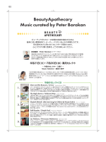 Jun 21 – Jul 20(長谷川純子) - peter barakan dot net