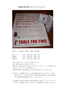 TABLE FOR TWO スターターキットについて