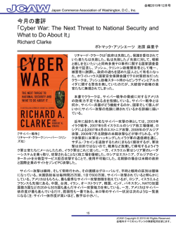 今月の書評 「Cyber War: The Next Threat to National Security and