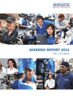 AKEBONO REPORT 2011