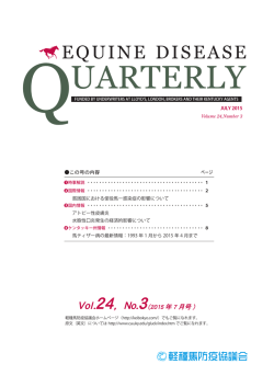 Equine Disease Quarterly