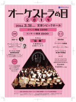 day of orchestra2014_a4flyer_omote_new