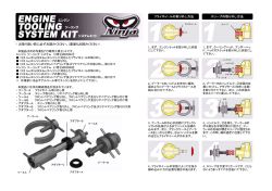 Ninja Engine Tooling System Kit Manual