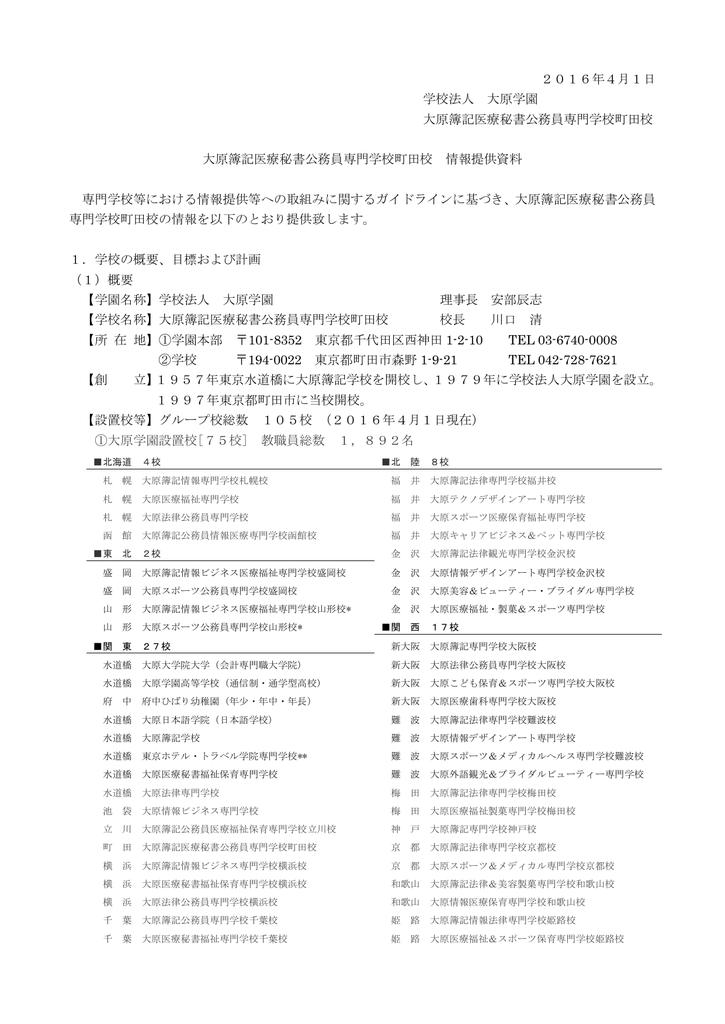 大原 法律 公務員 専門 学校 大宮 校