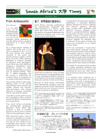South Africa`s 大学 Times - South Africa`s Science and Technology
