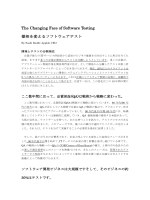 The Changing Face of Software Testing 様相を変えるソフトウェアテスト