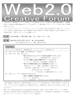 Web2.0 Creative Forum