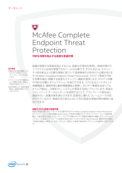 McAfee Complete Endpoint Threat Protection データシート