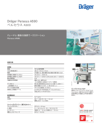 Dräger Perseus A500 ペルセウス A500