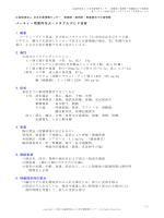 薬剤師 - 公益財団法人日本中毒情報センター大阪中毒110番(ID:27100-06685991)のハローワーク求人 ...